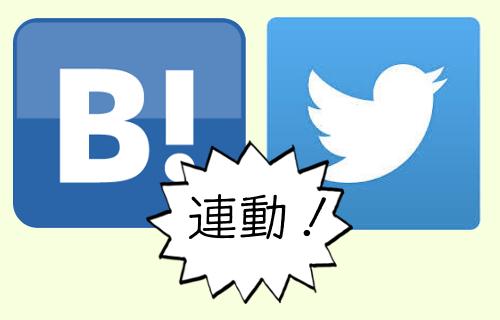 アフィリエイター兼ツイッタラーは、<br />はてなブックマークとTwitterアカウントを連携させるといろいろ幸せかも
