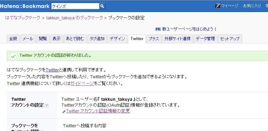 hatebu-twitter-ninsyoukanryou