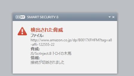 【うるう年が原因か】AmazonにESETが反応。トロイの木馬検出